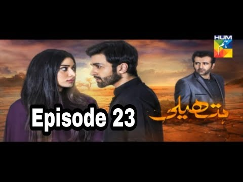 Hatheli Episode 23 Hum TV