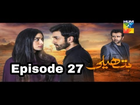 Hatheli Episode 27 Hum TV