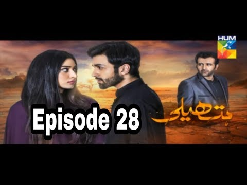 Hatheli Episode 28 Hum TV