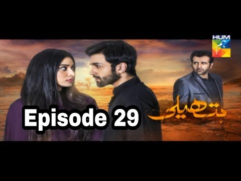 Hatheli Episode 29 Hum TV