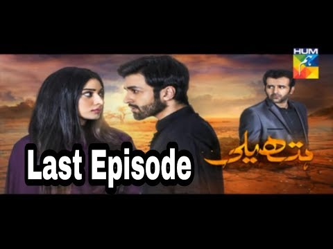 Hatheli Episode 30 Last Episode Hum TV