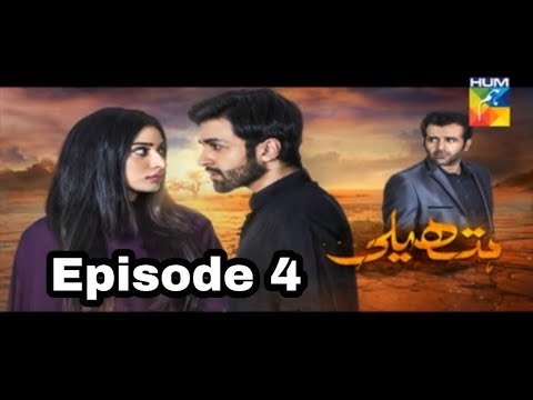 Hatheli Episode 4 Hum TV