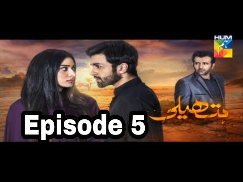 Hatheli Episode 5 Hum TV