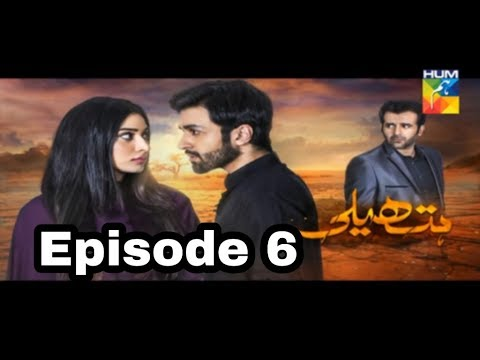 Hatheli Episode 6 Hum TV