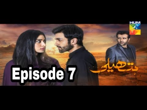 Hatheli Episode 7 Hum TV