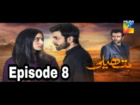 Hatheli Episode 8 Hum TV