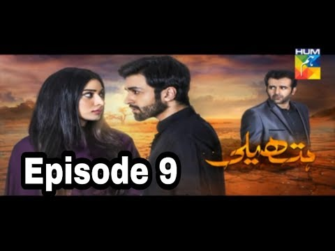 Hatheli Episode 9 Hum TV