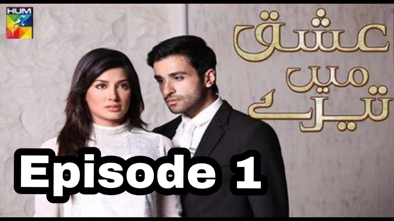 Ishq Mein Teray Episode 1 Hum TV