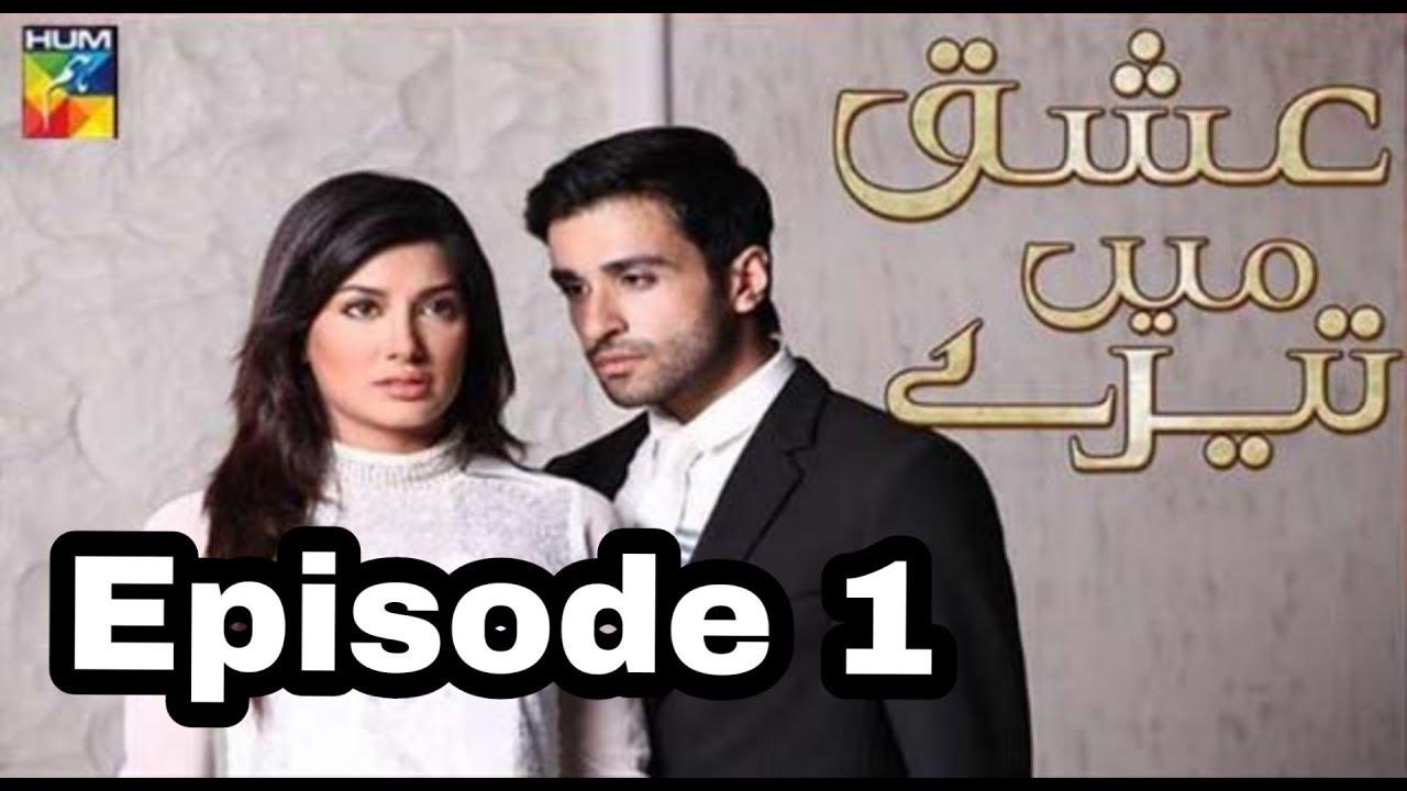 Ishq Mein Teray Episode 1 Hum TV
