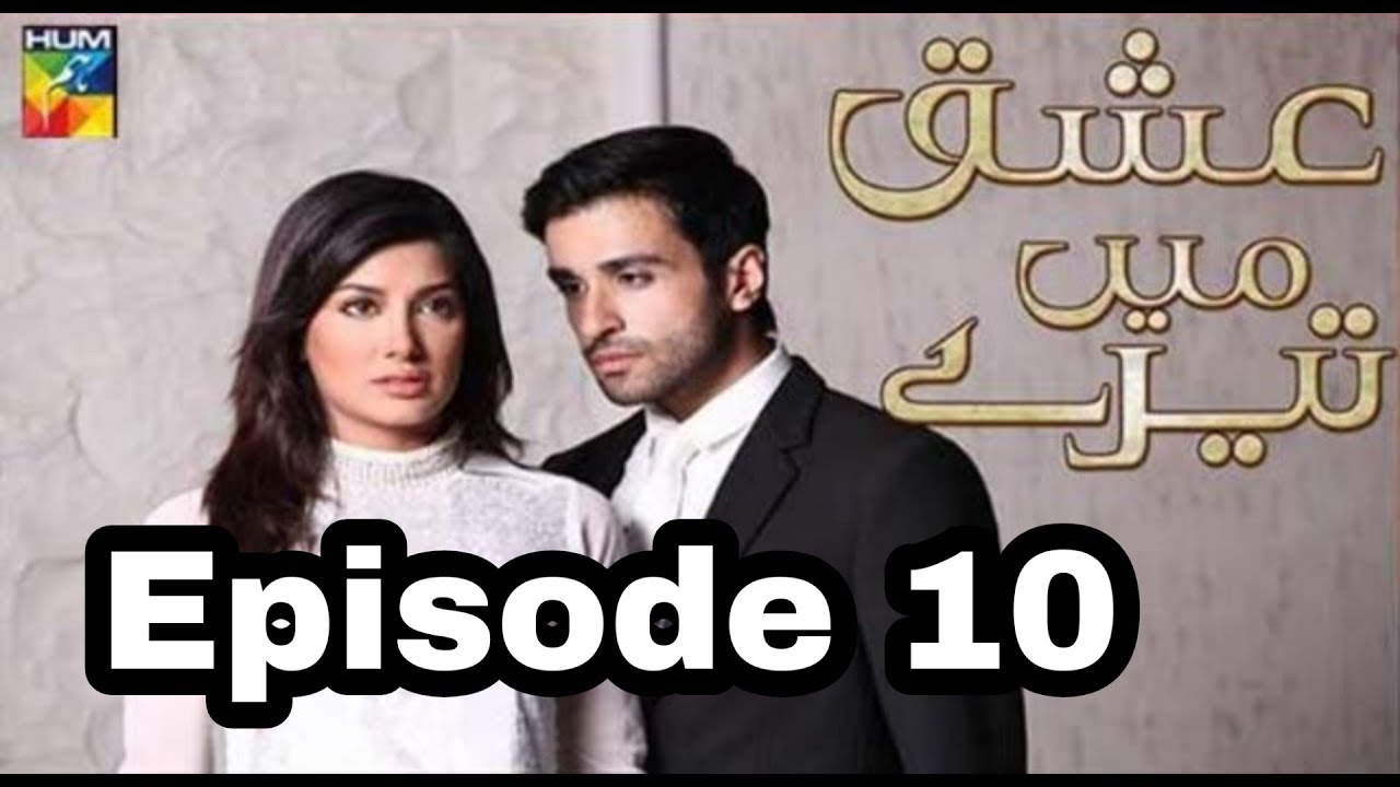 Ishq Mein Teray Episode 10 Hum TV