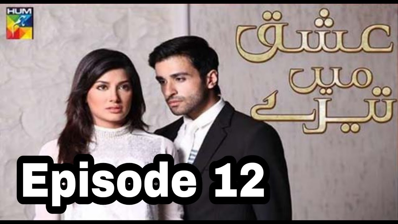 Ishq Mein Teray Episode 12 Hum TV