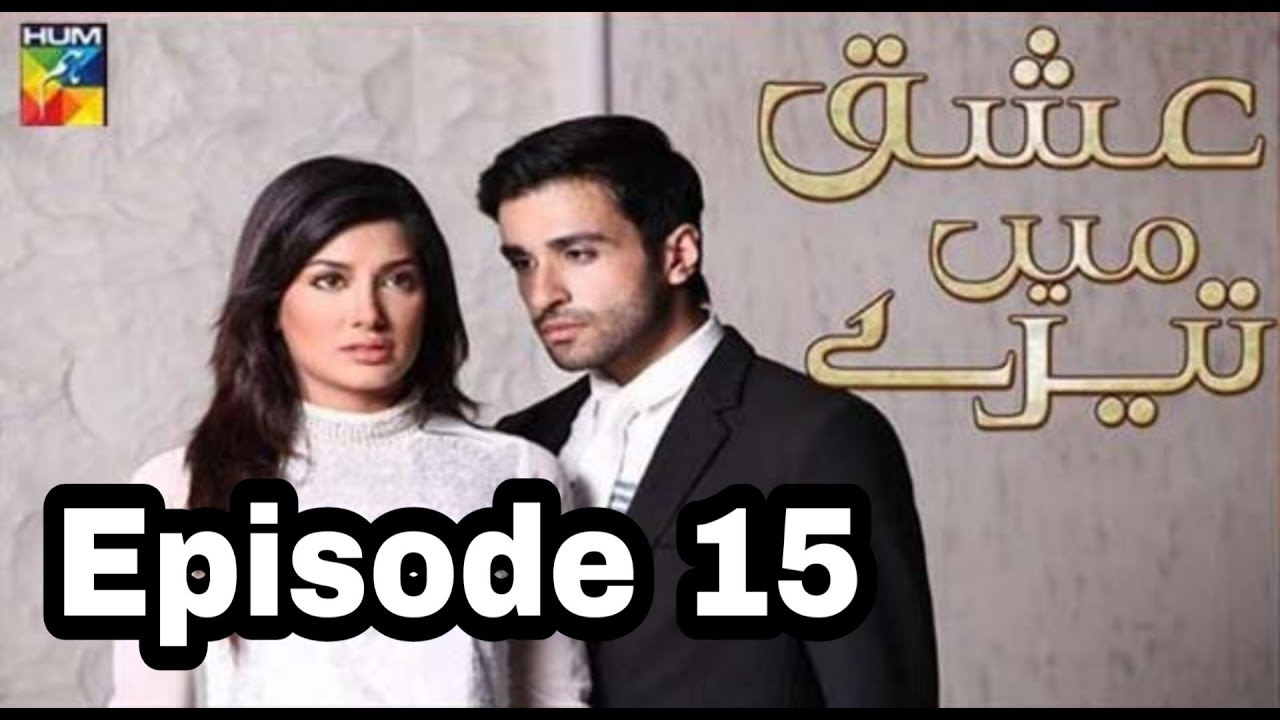 Ishq Mein Teray Episode 15 Hum TV