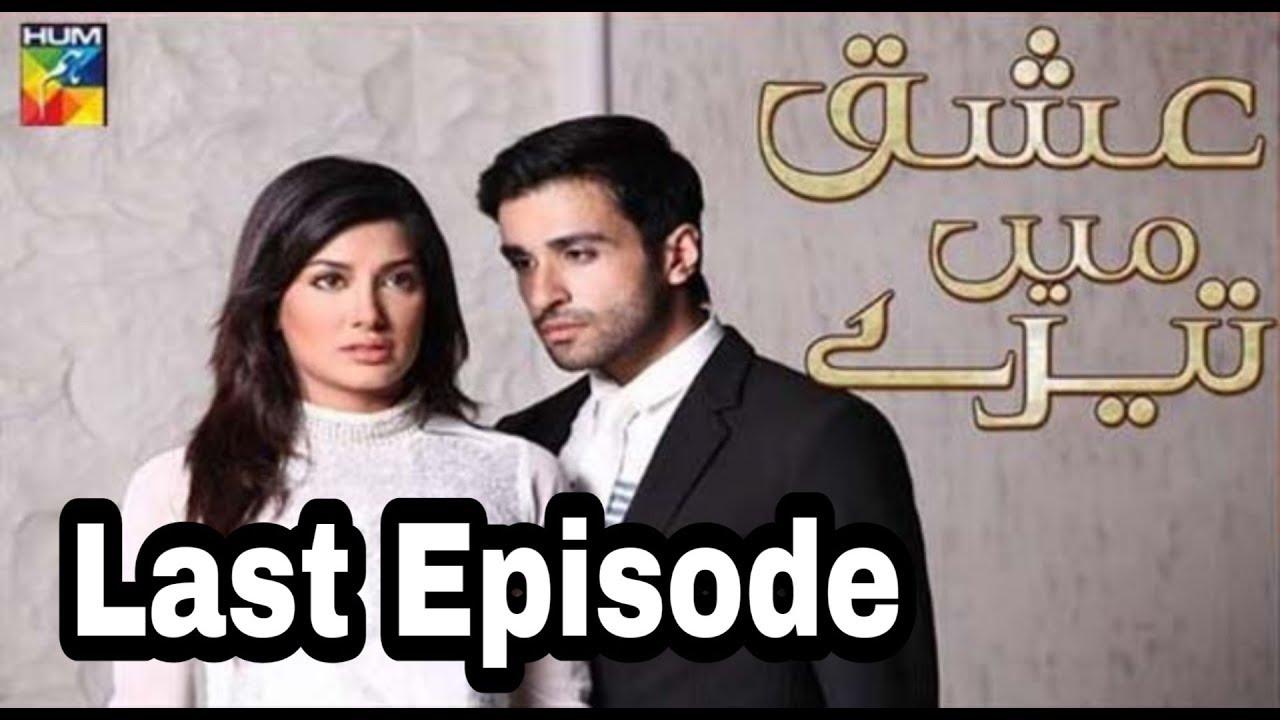 Ishq Mein Teray Episode 18 Last Episode Hum TV