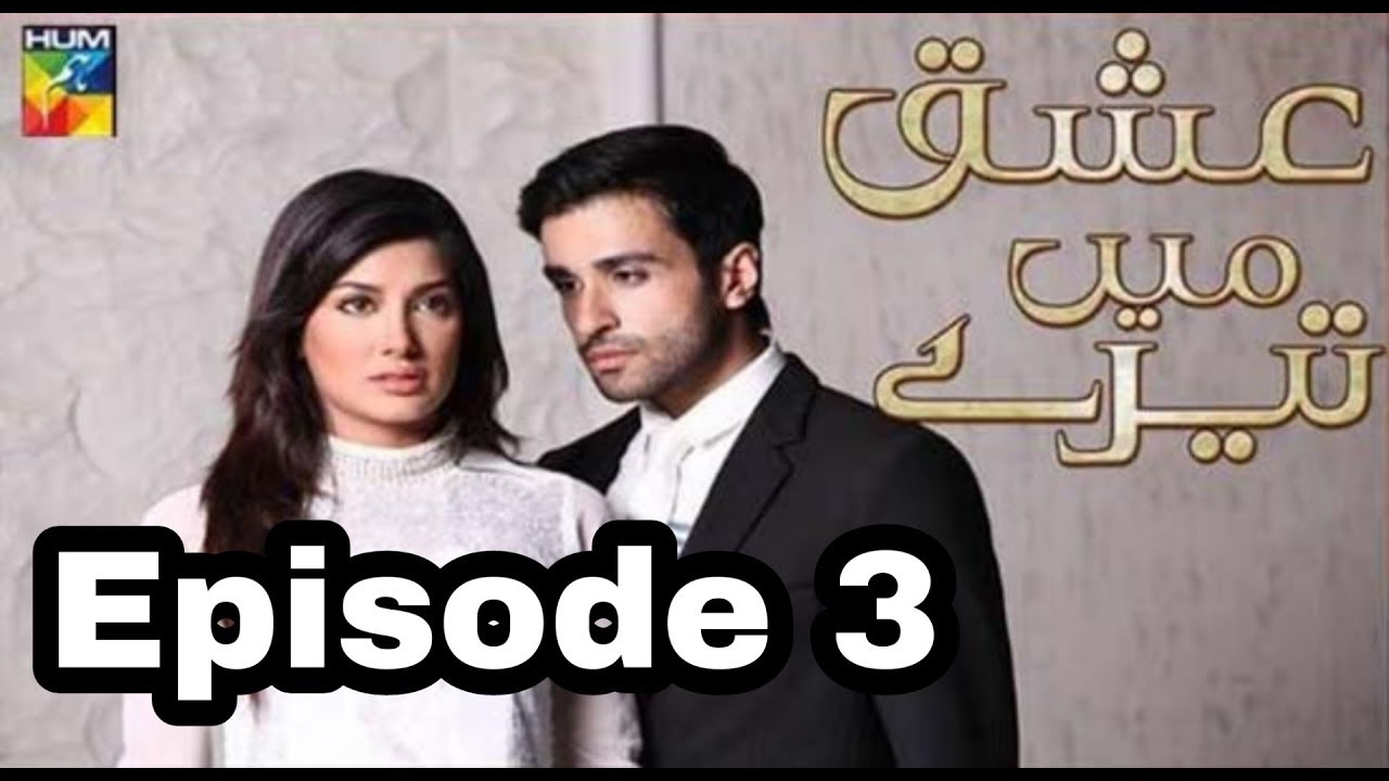 Ishq Mein Teray Episode 3 Hum TV