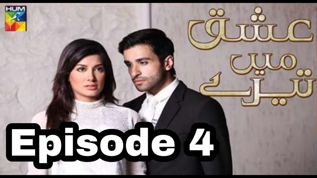 Ishq Mein Teray Episode 4 Hum TV