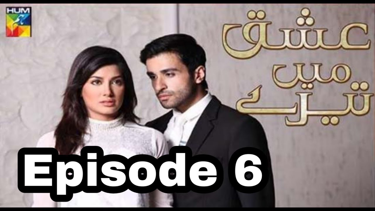 Ishq Mein Teray Episode 6 Hum TV