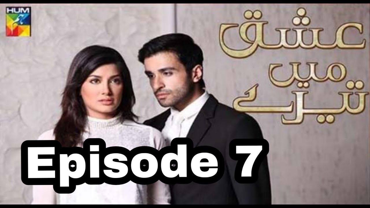 Ishq Mein Teray Episode 7 Hum TV