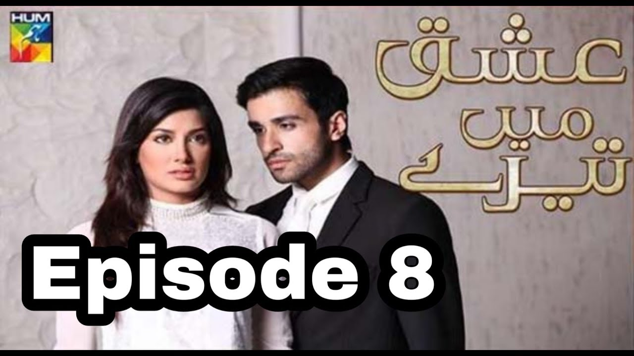 Ishq Mein Teray Episode 8 Hum TV