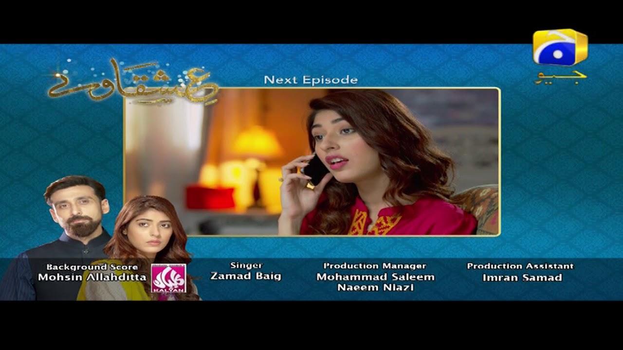 Ishqaway - Episode 11 Teaser | HAR PAL GEO