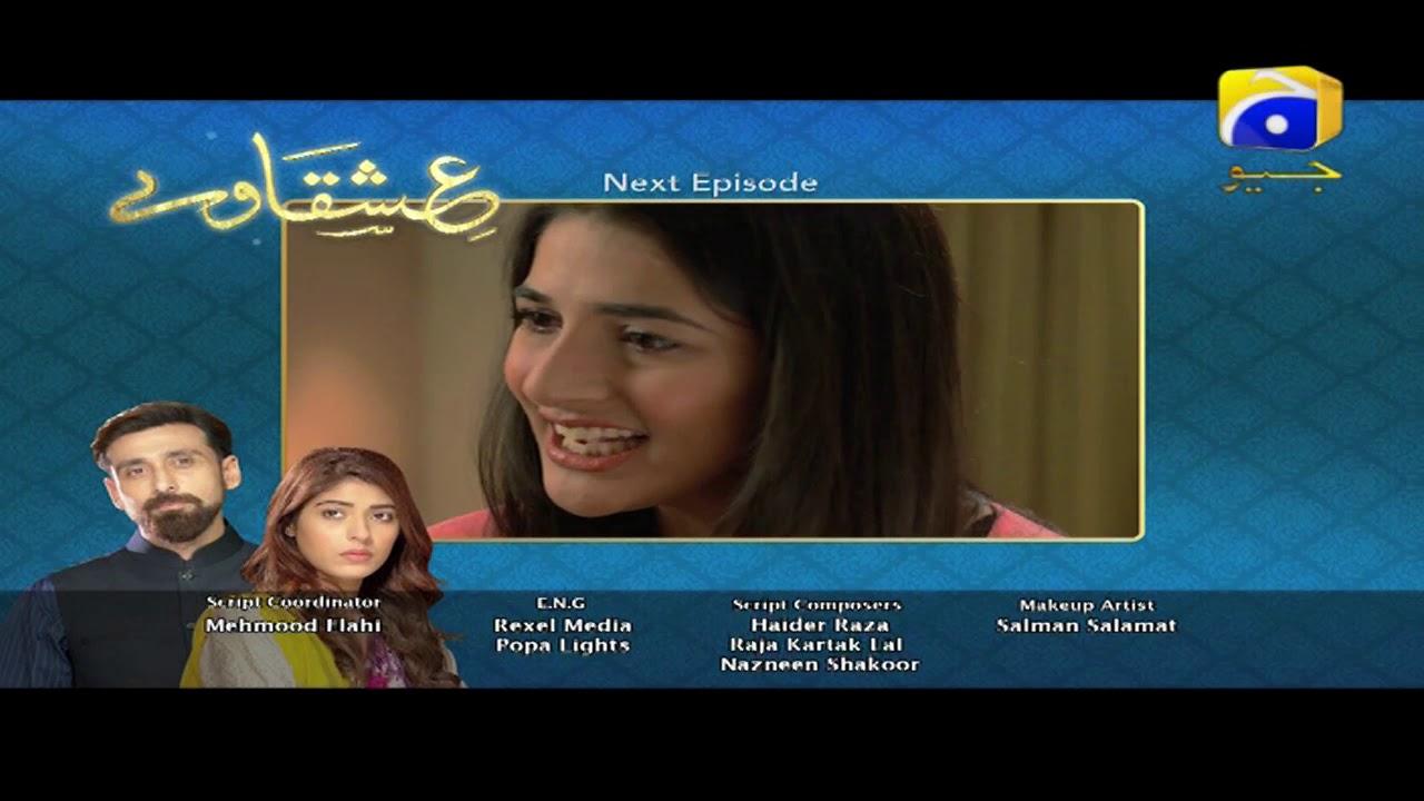 Ishqaway - Episode 16 Teaser | HAR PAL GEO