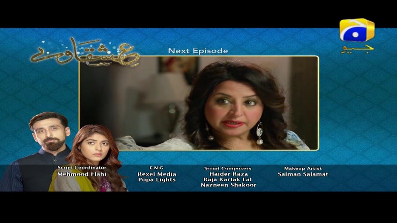 Ishqaway - Episode 18 Teaser  | HAR PAL GEO