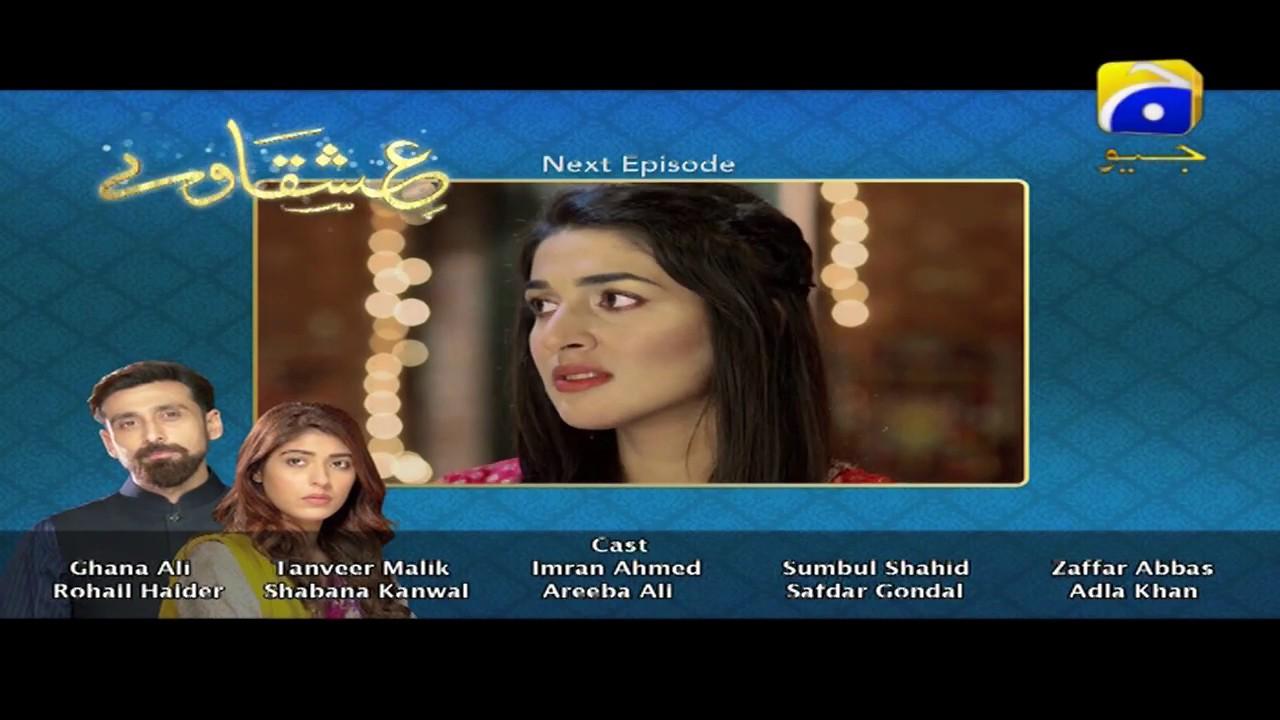 Ishqaway - Episode 6 Teaser | HAR PAL GEO