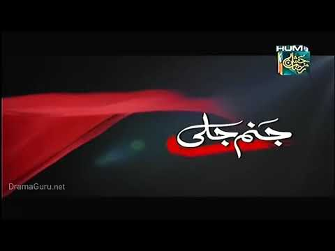 Janam Jali Episode 13 Hum TV