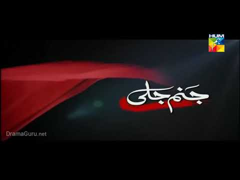 Janam Jali Episode 15 Hum TV