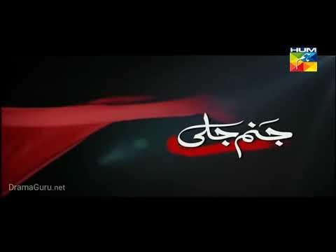 Janam Jali Episode 18 Hum TV