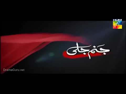 Janam Jali Episode 8 Hum TV