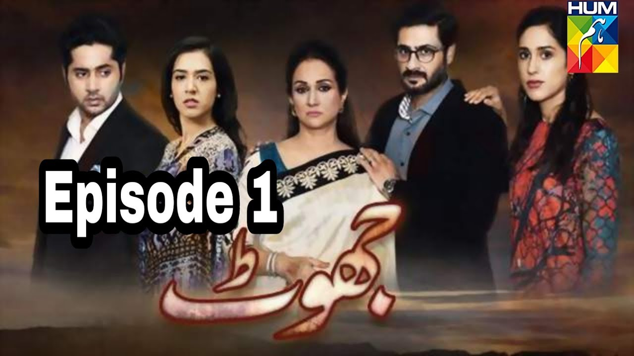 Jhoot Episode 1 Hum TV