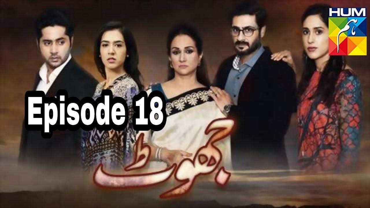 Jhoot Episode 18 Hum TV