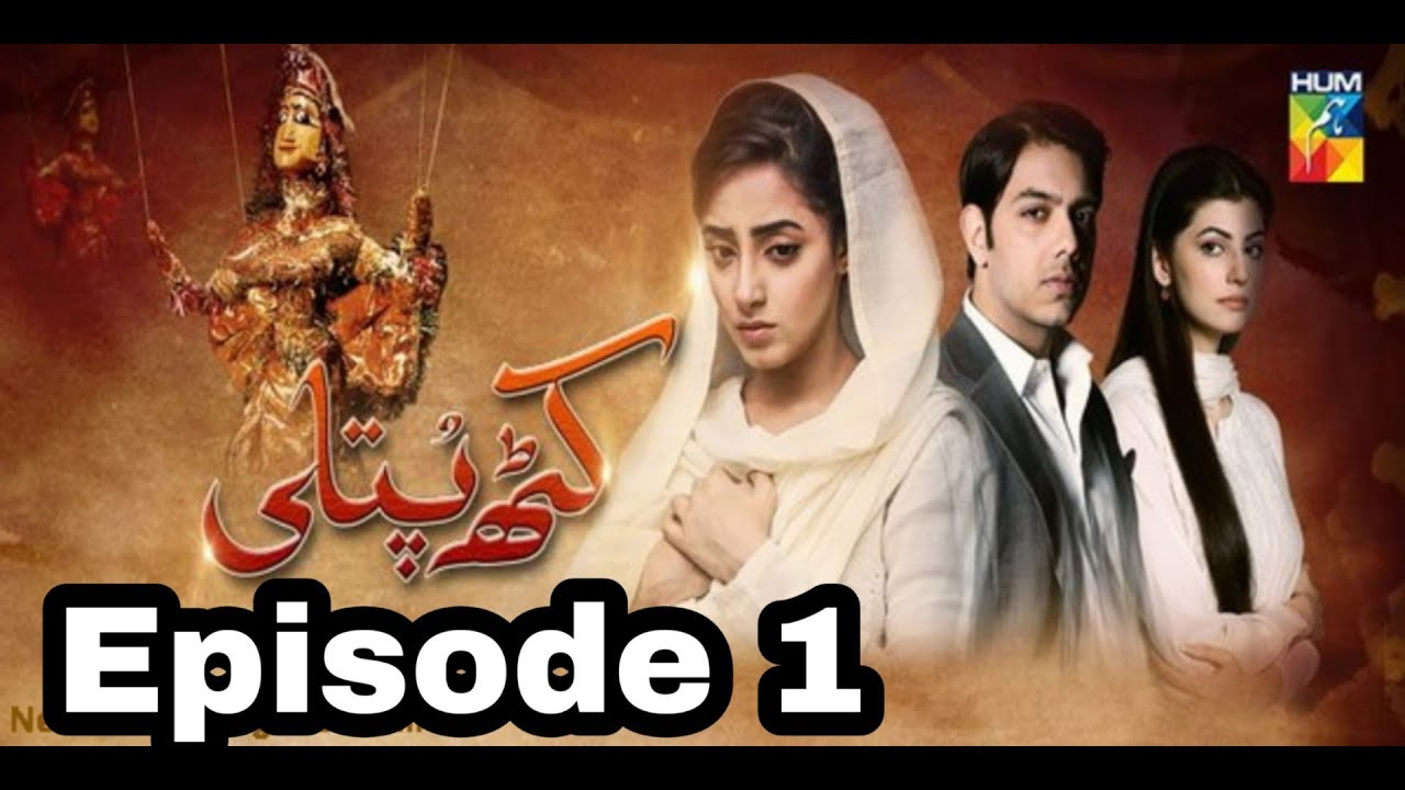 Kathputli Episode 1 Hum TV