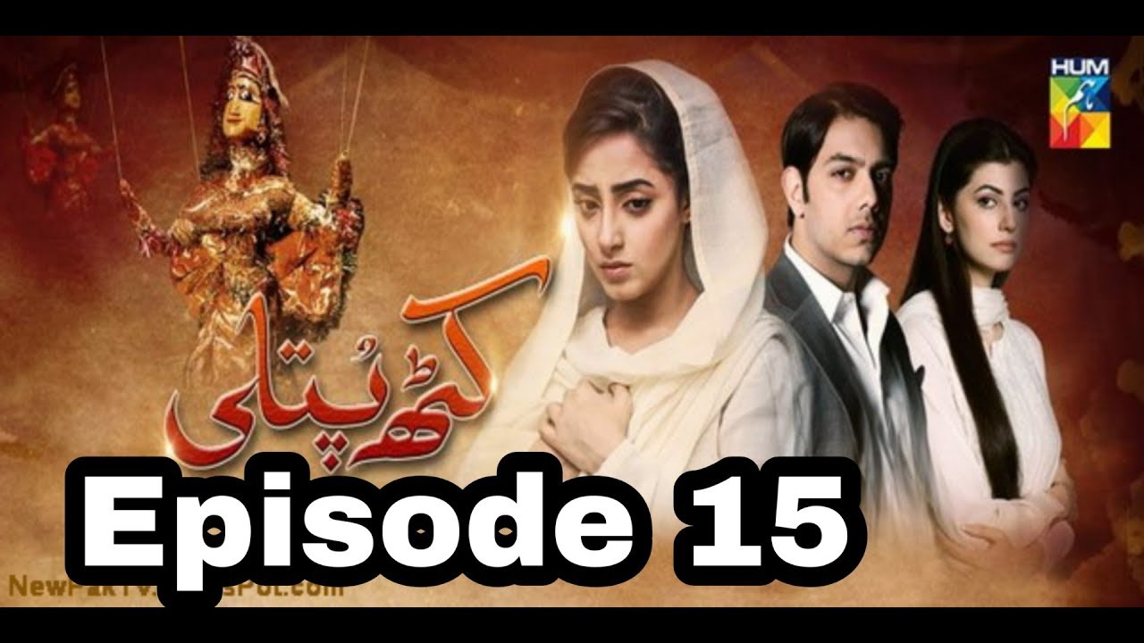 Kathputli Episode 15 Hum TV
