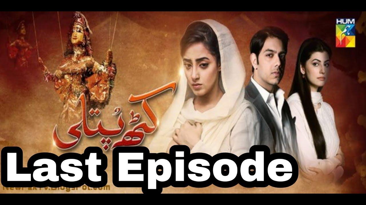 Kathputli Episode 19 Last Episode Hum TV