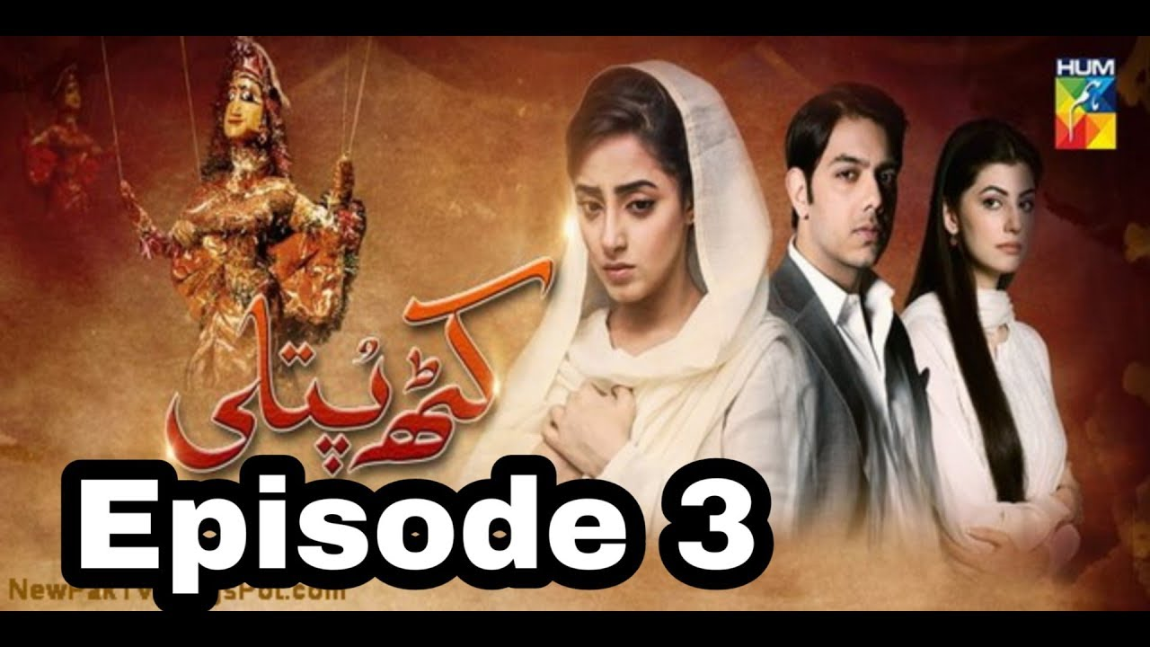 Kathputli Episode 3 Hum TV
