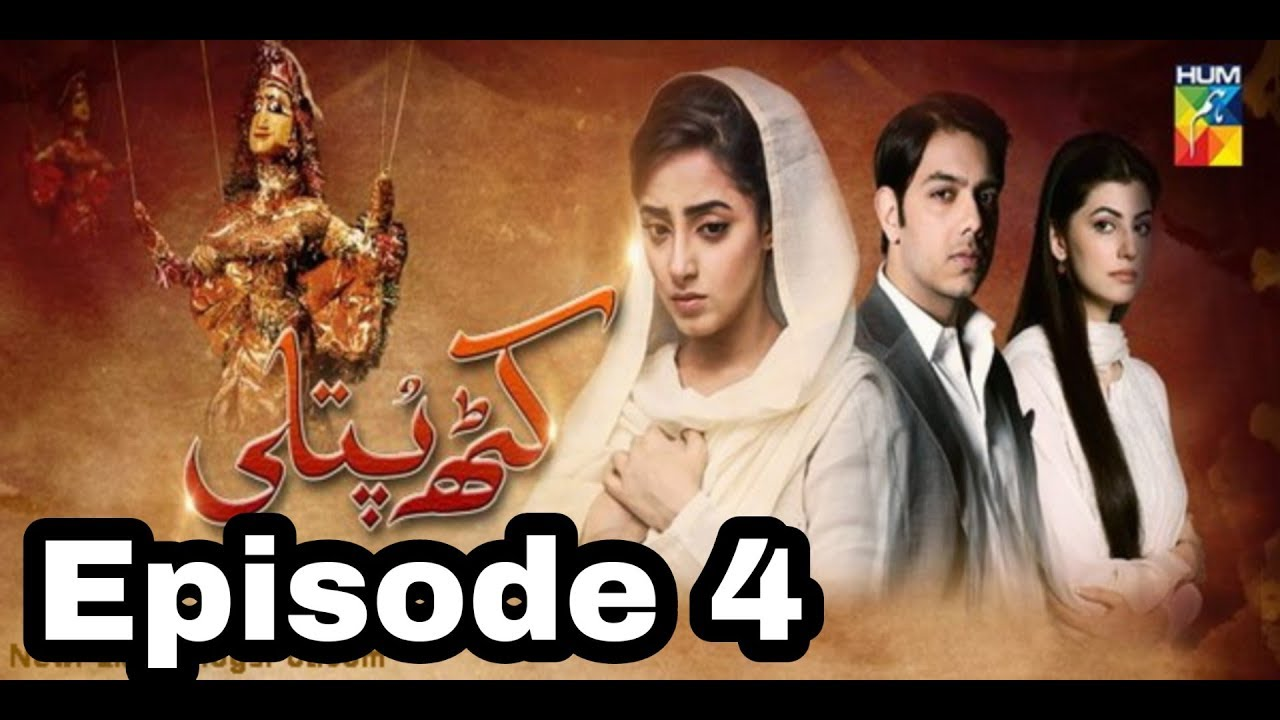 Kathputli Episode 4 Hum TV