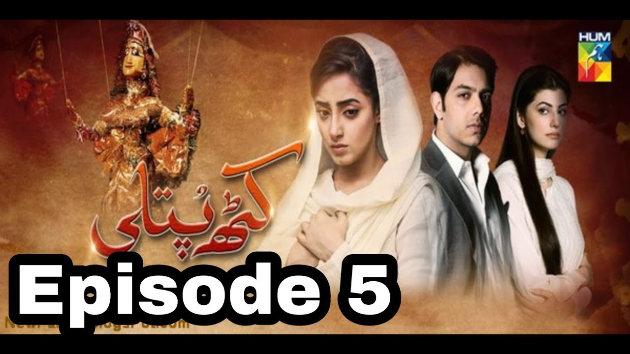 Kathputli Episode 5 Hum TV