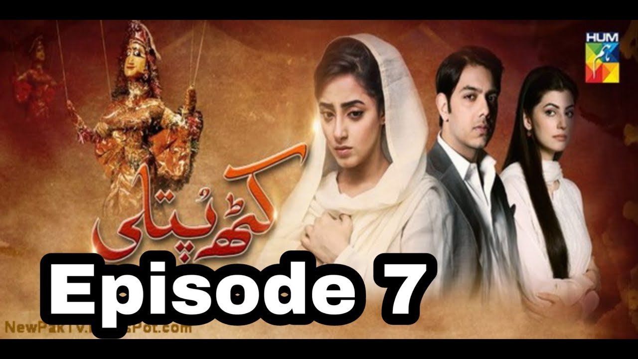 Kathputli Episode 7 Hum TV