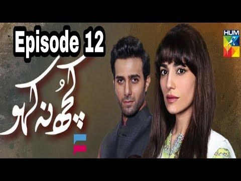 Kuch Na Kaho Episode 12 Hum TV