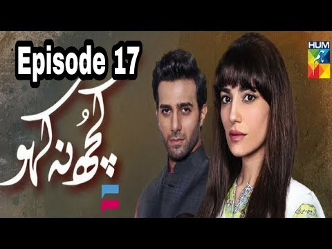 Kuch Na Kaho Episode 17 Hum TV