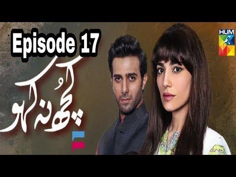 Kuch Na Kaho Episode 17 Hum TV