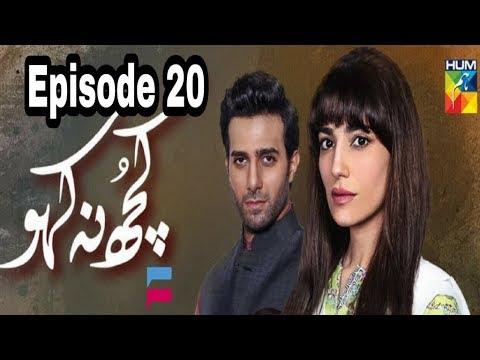 Kuch Na Kaho Episode 20 Hum TV