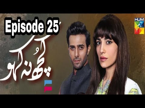 Kuch Na Kaho Episode 25 Hum TV