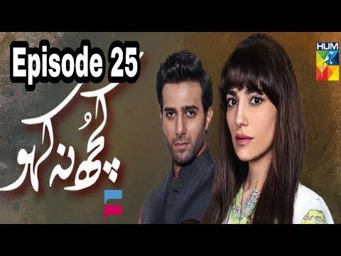 Kuch Na Kaho Episode 25 Hum TV
