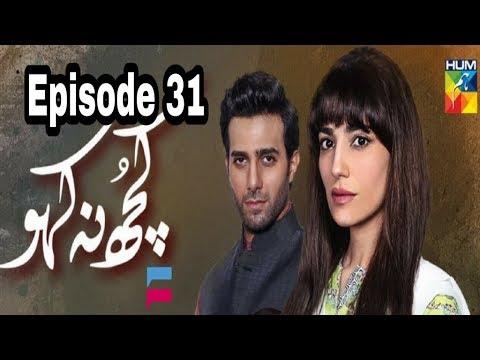 Kuch Na Kaho Episode 31 Hum TV