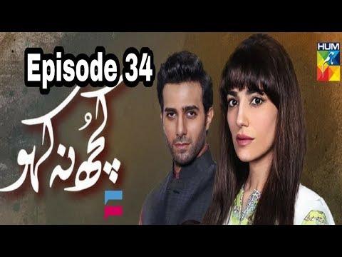 Kuch Na Kaho Episode 34 Hum TV