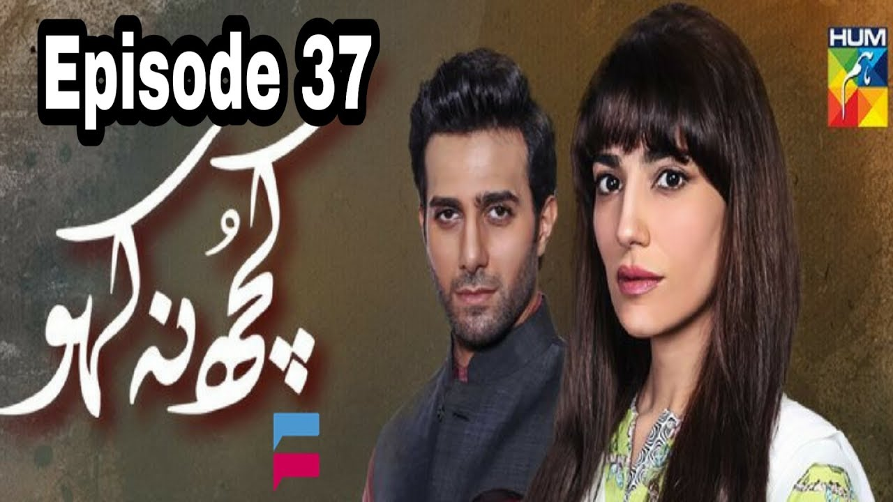 Kuch Na Kaho Episode 37 Hum TV