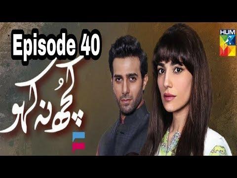 Kuch Na Kaho Episode 40 Hum TV