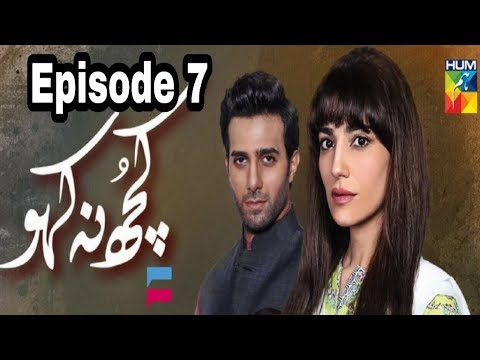 Kuch Na Kaho Episode 7 Hum TV